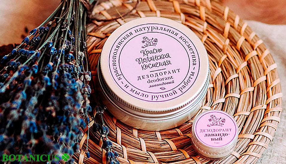 Дезодоранты Краснополянская косметика. Низкие цены. Доставка по РФ