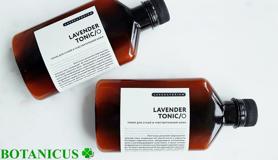 Тоник для лица Роза и Лаванда Laboratorium (Лабораториум) - для сухой и чувствительной кожи